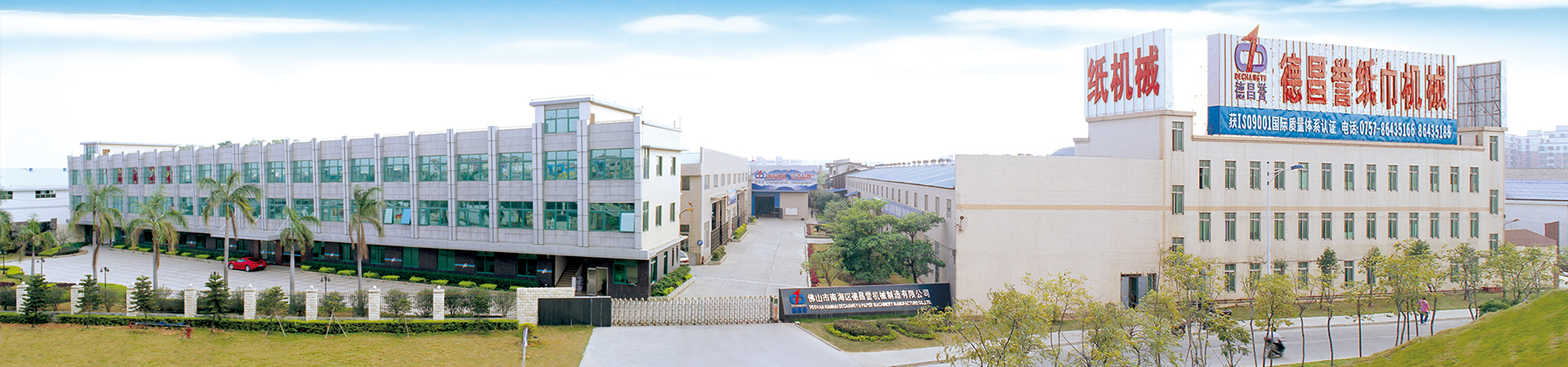 dechangyu paper machine factory